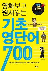 영화 보고 원서 읽는 기초 영단어 700