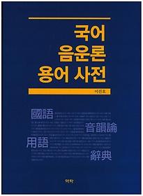 국어 음운론 용어 사전