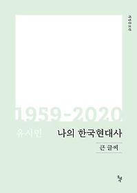 나의 한국현대사 (큰 글씨)