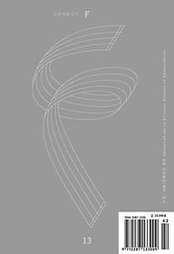 인문예술잡지 - F13호