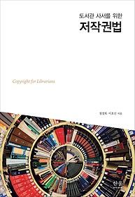 도서관 사서를 위한 저작권법 (양장본)