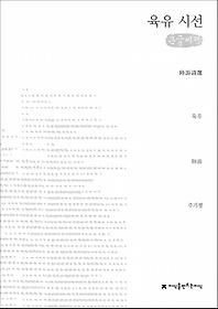 육우 시선 (큰글씨책)