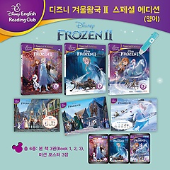 디즈니 겨울왕국 2 스페셜 에디션