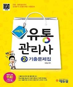 에듀윌 유통관리사 2급 기출문제집 (2014)