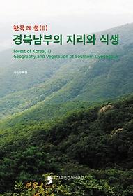 한국의 숲 2 - 경북남부의 지리와 식생