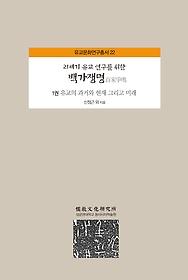 21세기 유교 연구를 위한 백가쟁명 1