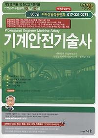 2020 기계안전기술사