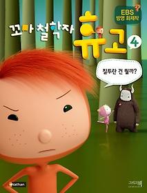 꼬마 철학자 휴고 4