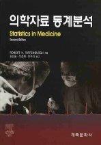 의학자료 통계분석 =Statistics in Medicine