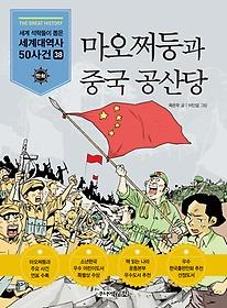 마오쩌둥과 중국 공산당