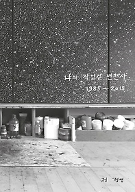 나의 작업실 변천사 1985~2017