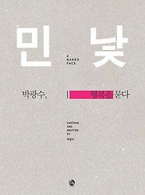 민낯 - 박광수, 행복을 묻다