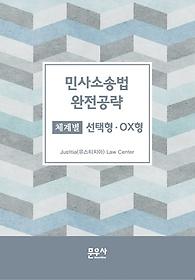 민사소송법 완전공략 체계별 선택형 OX형 (2015)
