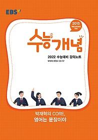 """<font title=""""EBSi 강의노트 수능개념 박재혁의 CORE, 영어는 문장이야 (2021)"""">EBSi 강의노트 수능개념 박재혁의 CORE, 영...</font>"""