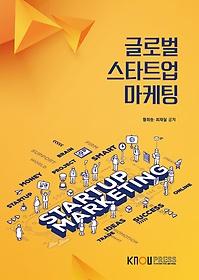 글로벌스타트업마케팅