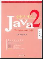 플래시로 배우는 Java 2 - JDK 1.5