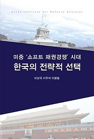 한국의 전략적 선택