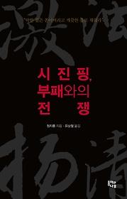 시진핑, 부패와의 전쟁