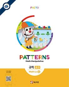 팩토슐레 수학 2단계 규칙 PATTERNS - 교구