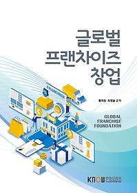 글로벌프랜차이즈창업