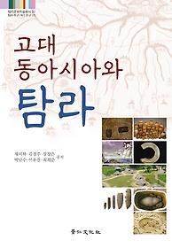 고대 동아시아와 탐라