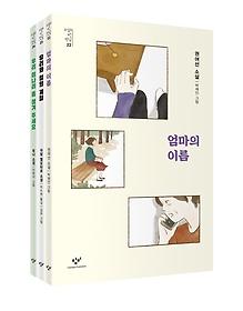 소설의 첫 만남 - 포용력 3권 세트