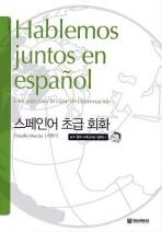 스페인어 초급회화