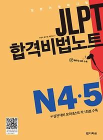 JLPT 합격비법노트 N4,5