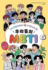 우리들의 MBTI
