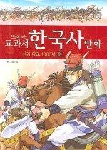 교과서 한국사 만화 - 신라 왕조 1000년 (하)