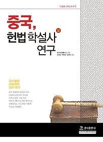 중국, 헌법학설사 연구 - 상