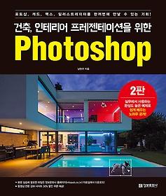 """<font title=""""건축 인테리어 프레젠테이션을 위한 Photoshop """">건축 인테리어 프레젠테이션을 위한 Photos...</font>"""