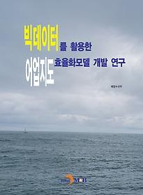"""<font title=""""빅데이터를 활용한 어업지도 효율화모델 개발 연구"""">빅데이터를 활용한 어업지도 효율화모델 개...</font>"""