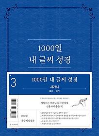 1000일 내 글씨 성경 3 - 시가서