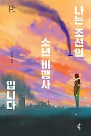 나는 조선의 소년 비행사입니다