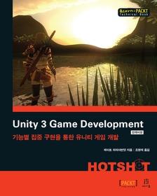 """<font title=""""Unity 3 Game Development Hotshot 한국어판"""">Unity 3 Game Development Hotshot 한국어...</font>"""