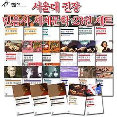 서울대권장 민음사 세계문학23권