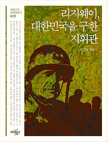 리지웨이, 대한민국을 구한 지휘관