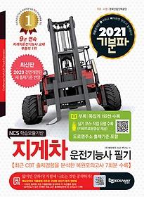 2021 기분파 지게차운전기능사 필기