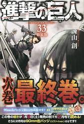 進擊の巨人 33 特裝版 (コミック)