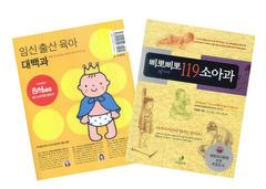 삐뽀삐뽀 119 소아과 + 임신 출산 육아 대백과 (전2권 패키지)