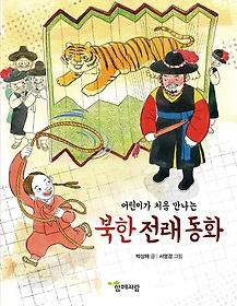어린이가 처음 만나는 북한 전래 동화