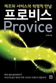 프로비스 : 제조와 서비스의 혁명적 만남 = Provice