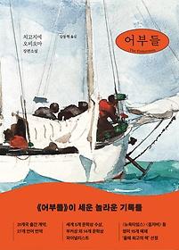 어부들 : 치고지에 오비오마 장편소설