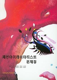 패션아이래쉬아티스트 문제집 (2015)