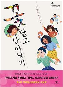 꽃 달고 살아남기 : 최영희 장편소설