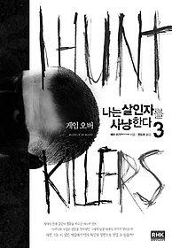 나는 살인자를 사냥한다 3