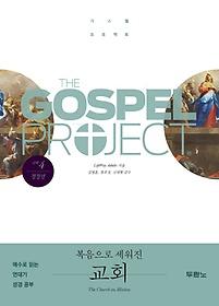"<font title=""가스펠 프로젝트 - 신약 4 : 복음으로 세워진 교회 (청장년)"">가스펠 프로젝트 - 신약 4 : 복음으로 세워...</font>"