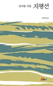지평선  : 김시종 시집