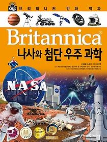 "<font title=""브리태니커 만화 백과 - 나사와 첨단 우주 과학"">브리태니커 만화 백과 - 나사와 첨단 우주 ...</font>"